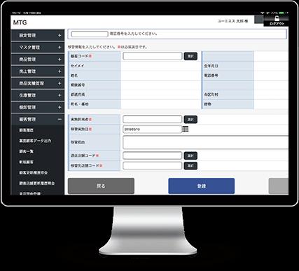 PC・iPadの管理画面
