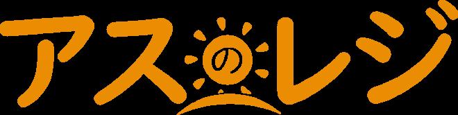 顧客管理と基幹連携に強いPOSレジ-アスのレジ