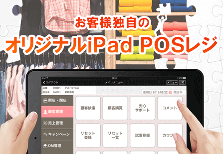 iPad POSレジのカスタマイズ