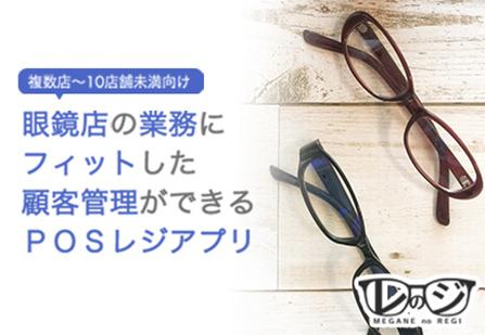 メガネのレジ