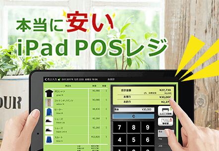 iPadレジのNEXPO