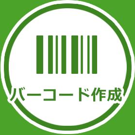 バーコード作成