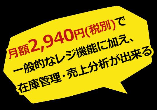 月額2,940円(税別)で一般的なレジ機能に加え、在庫管理・売上分析が出来るiPad POSレジ