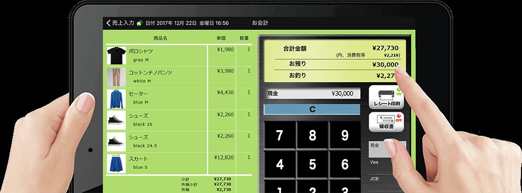 iPadレジ画面