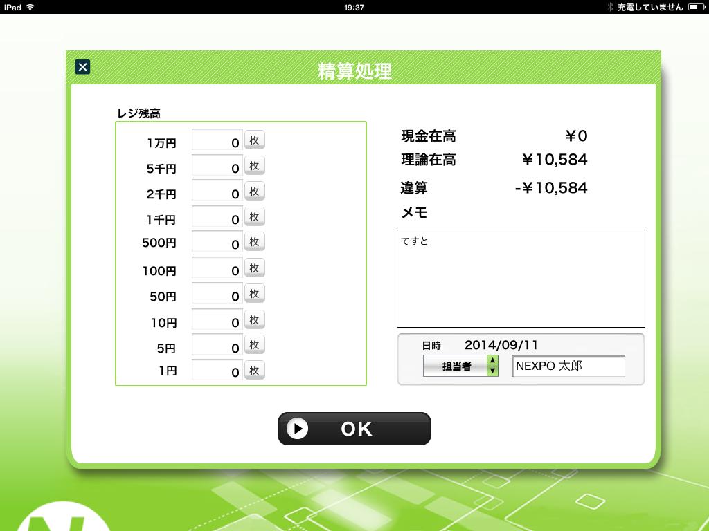iPadレジでの点検レシート印刷イメージ