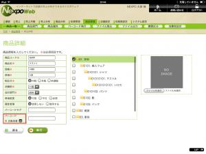 iPadレジでの単品商品のバーコード登録1