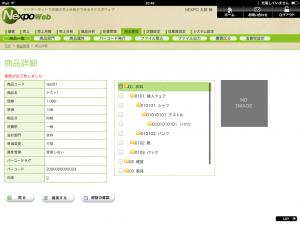 iPadレジでの単品商品のバーコード登録2