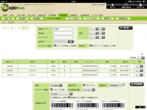 iPadレジでの複数商品のバーコード登録2