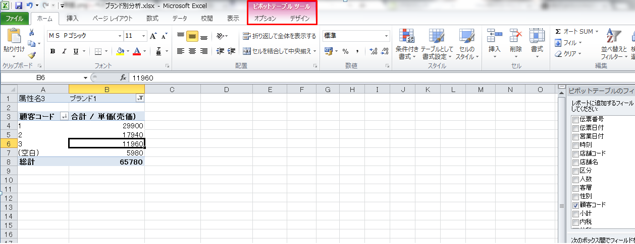 売上一覧用サンプルデータ加工3
