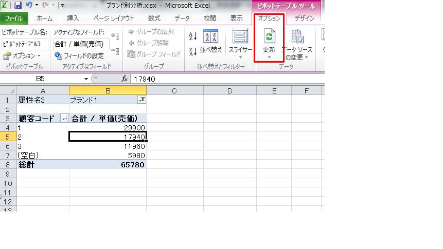 売上一覧用サンプルデータ加工4