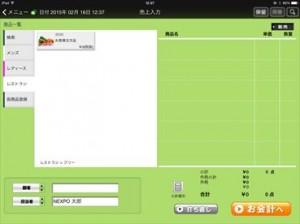 iPadレジ内での単価変更02