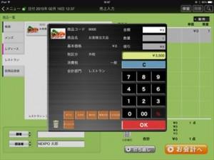 iPadレジ内での単価変更03