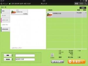 iPadレジ内での単価変更04