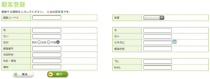 NEXPO WEBでの顧客登録