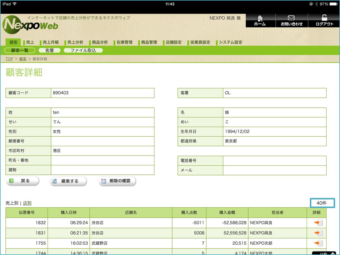 iPad POSレジの顧客詳細画面
