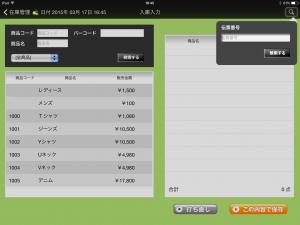 iPadレジでの入庫イメージ