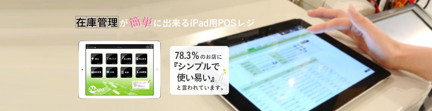 在庫管理が簡単に出来るiPad用POSレジNEXPO