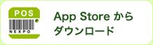 AppStoreからNEXPOをダウンロード