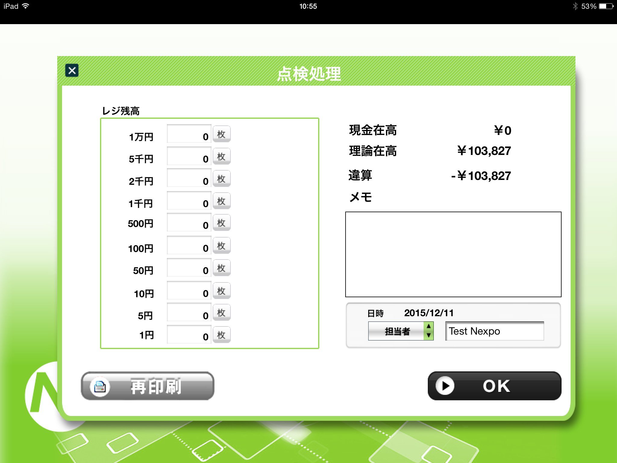 点検レシート画面の日付検索イメージ