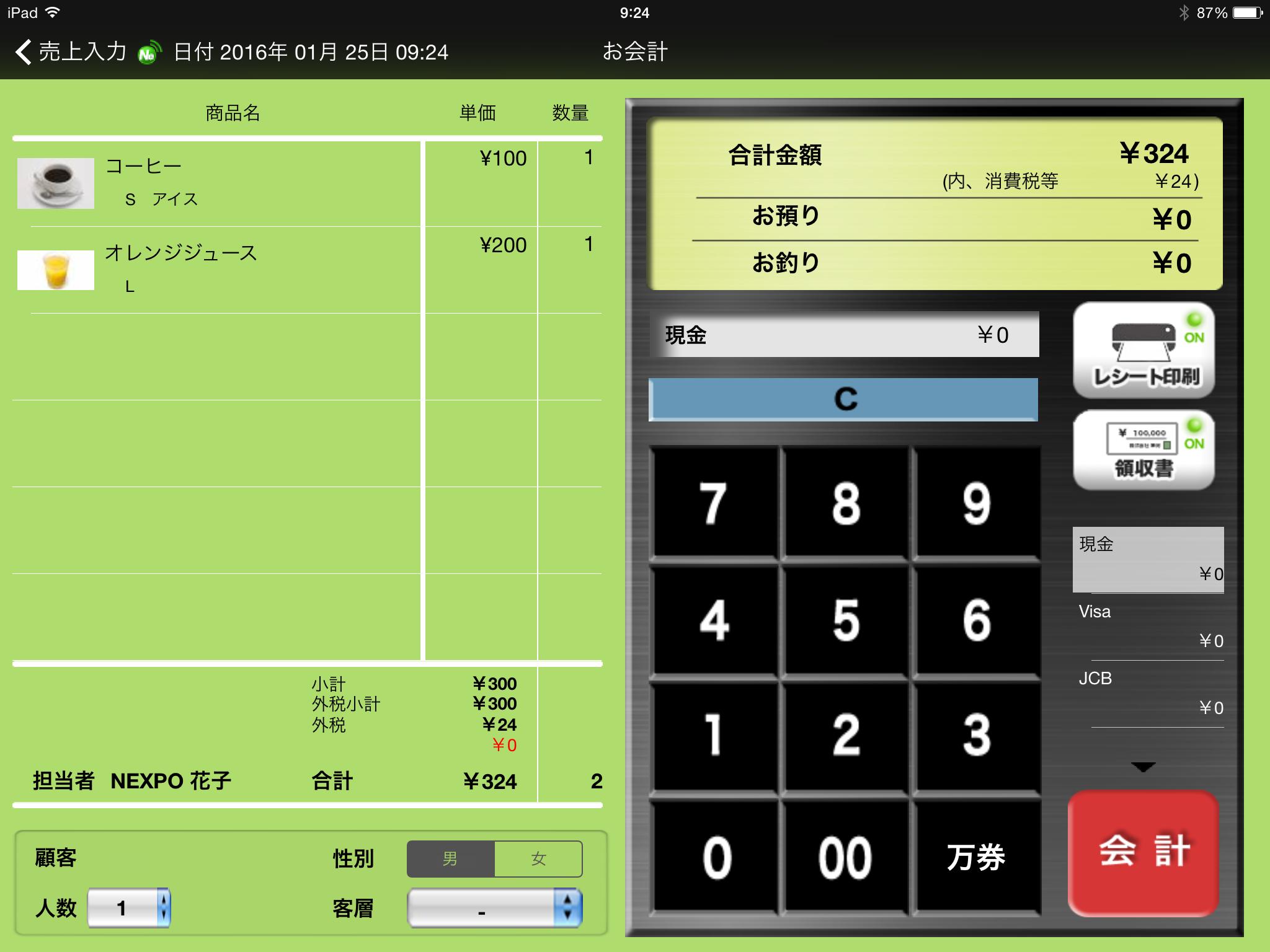 iPadレジでの領収書発行イメージ