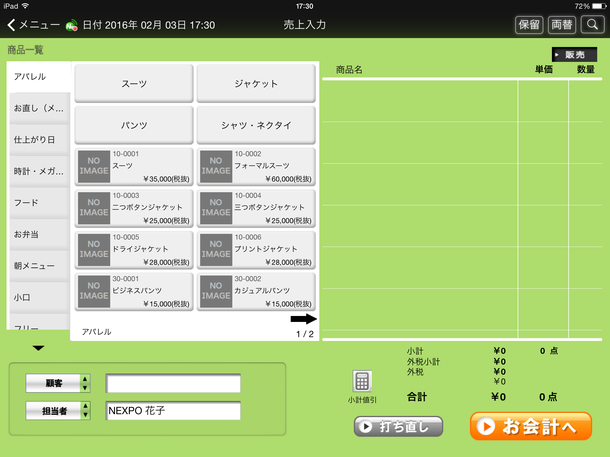 iPadレジでの両替イメージ