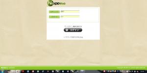 POSレジNEXPO内のログイン画面