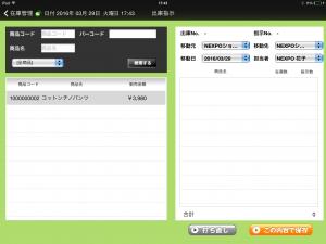 iPadレジでの出庫イメージ2