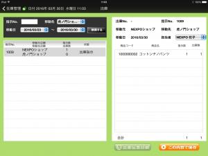 iPadレジでの出庫イメージ