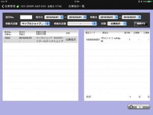 iPadレジでの出庫イメージ1