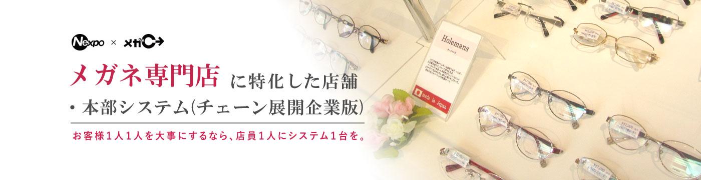 メガネ専門店向けシステムメガC+ネクスポ
