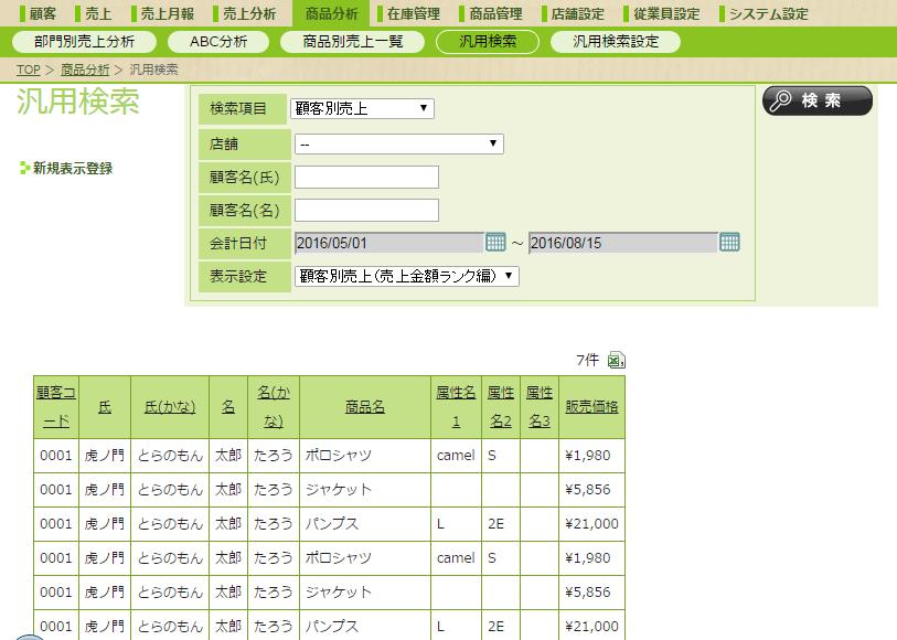 汎用検索顧客別売上(売上金額ランク)結果