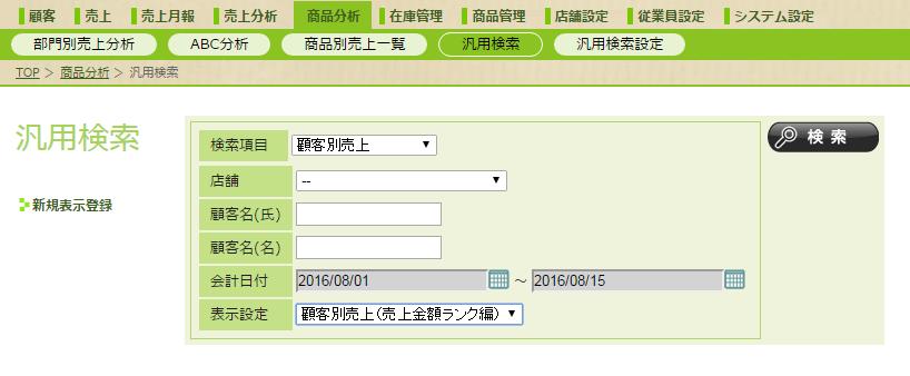 汎用検索顧客別売上(売上金額ランク)