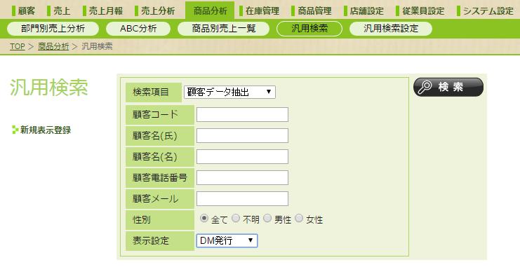 汎用検索DM発行