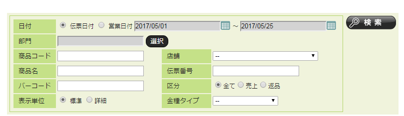 POSレジ内での売上検索画面